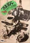 Akihumi corporation (晶文社) / Japan / 1973 / 4 794 95822 6